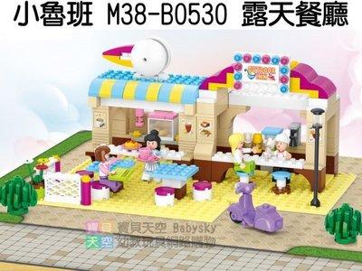 ◎寶貝天空◎【小魯班 M38-B0530 餐廳 】粉紅夢想,小顆粒,城市系列,可與LEGO樂高積木組合玩