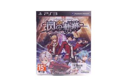 【橙市青蘋果】PS3:英雄傳說 閃之軌跡 日文版 #23136