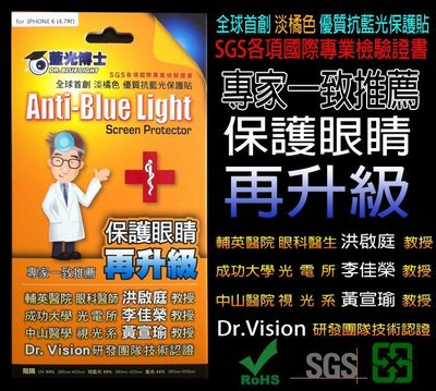 買一送一 Desire 526G+ dual sim D526 4.7吋 黃斑部病變 螢幕保護貼SGS認證 藍光博士