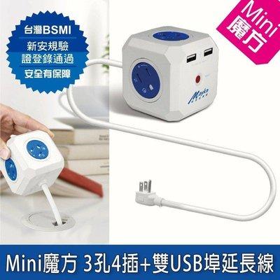 🔆保固三個月🔆Mayka明家 Mini魔方 3孔4插+雙USB埠 電源 延長線 插座 安全 防塵