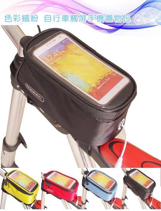 自行車手機置物包