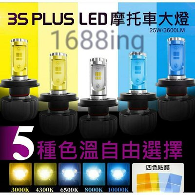 3S PLUS LED大燈 五色 機車專用LED大燈 頭燈 LED 大燈 雷霆 勁戰 H4大燈 HS1 H17