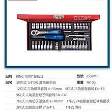"EJ工具《附發票》2539MR 台灣製 KING TONY 39件式 1/4""DR.(2分) 套筒扳手組(公制)"