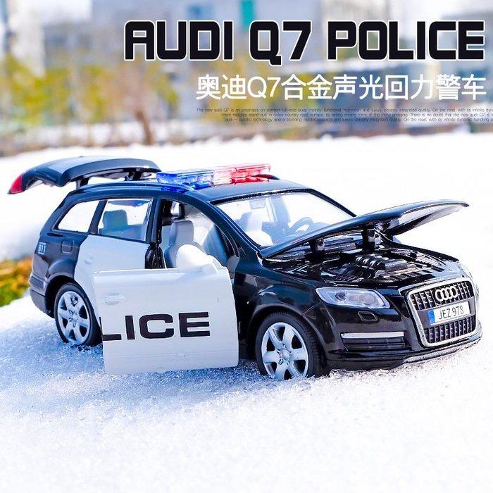 ╭。BoBo媽咪。╮彩珀模型 警車 1:32 奧迪 Audi Q7 警車 聲光回力車-現貨黑