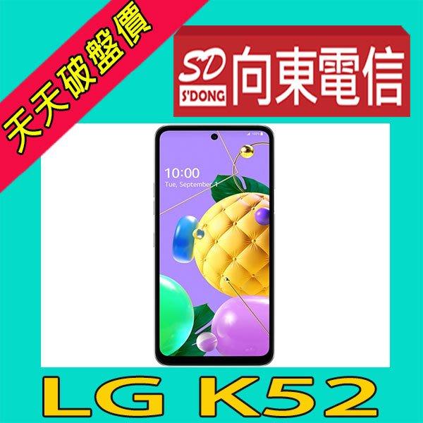 【向東電信=現貨】全新樂金lg K52 4+64g 6.6吋 八核心四鏡頭手機單機空機5300元