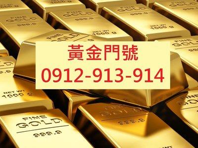 中華電信 黃金門號 0912-913-914 超適合銀行借貸放款投資相關人士~