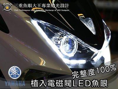 三重魚眼大王 FORCE 移植雙遠近魚眼 LED魚眼 光圈 反應爐 客製化訂製
