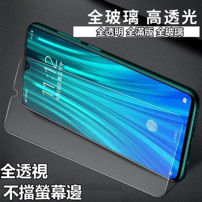 小米全透明 滿版 玻璃貼 保護貼 紅米Note7 紅米Note7Pro 小米8 小米8Lite 小米MIX3 小米9T