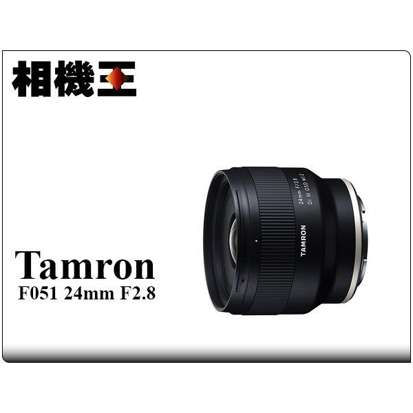 ☆相機王☆Tamron F051 24mm F2.8 DiIII OSD〔Sony E 接環〕公司貨【接受預訂】2