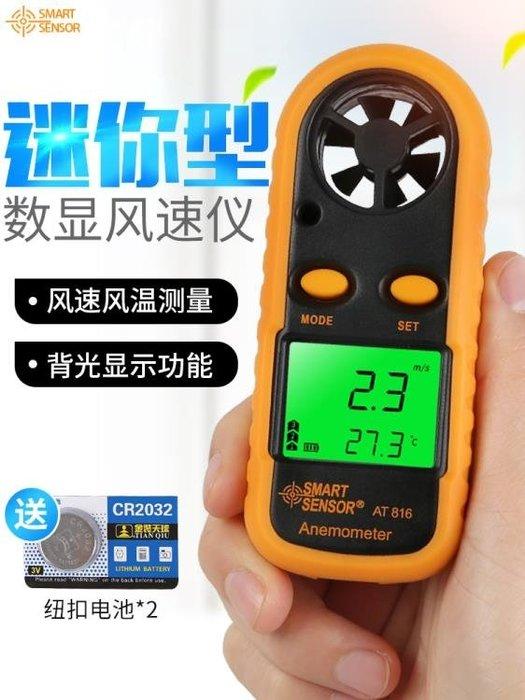 可開發票♬測風儀希瑪風速儀手持式高精度測風儀風速計風量測試 香草森林