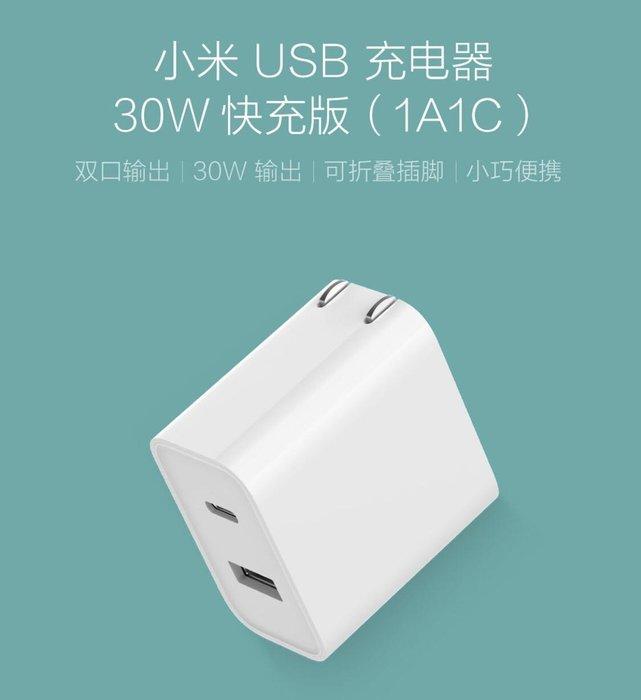 小米USB充電器30W快充版 1A1C 雙口輸出 可折疊插腳