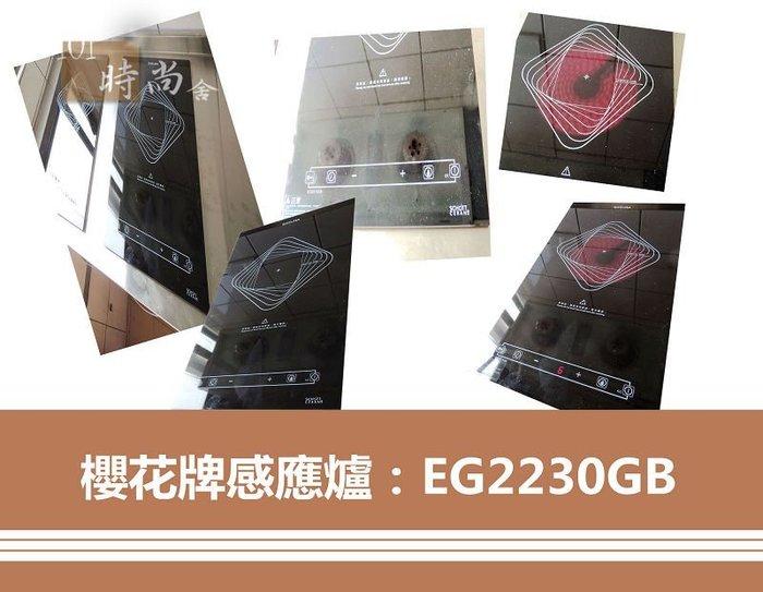 @櫻花牌EG2230GB 單口IH感應爐 -廚具工廠直營-廚房設計特價-195cm 特價$30,300元起
