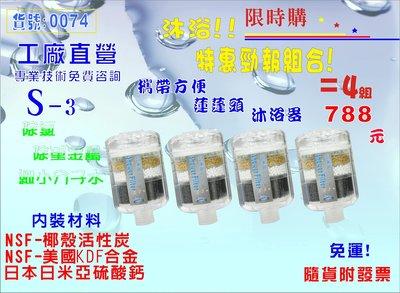 【巡航淨水】免運-S-3除氯沐浴器優惠...