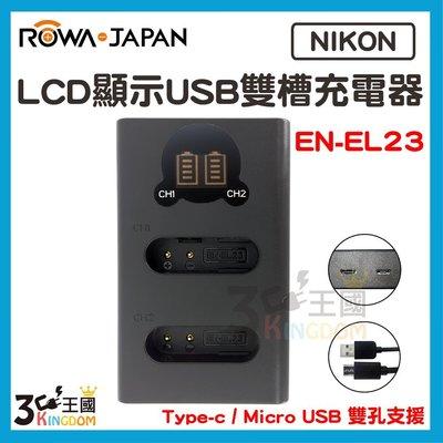 【3C王國】ROWA 樂華 FOR Nikon ENEL23 EL23 LCD顯示 Type-C USB 雙槽充電器