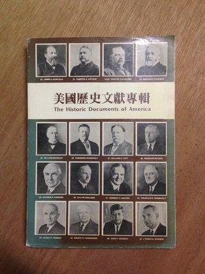 二手書籍- 『美國歷史文獻專輯  』 -(雷根總統就職演說) 70年版