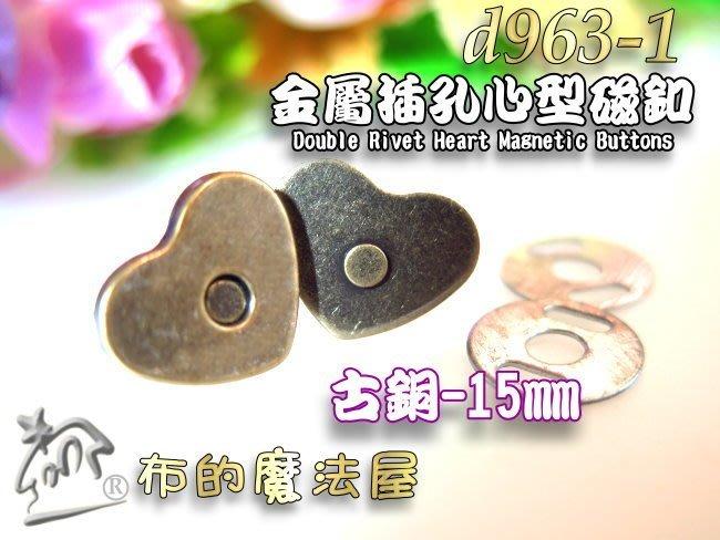 【布的魔法屋】d963-1古銅15mm心型金屬強磁力插孔磁釦-5入優惠組(買10送1.心形磁釦插式磁扣愛心磁釦拼布磁扣)