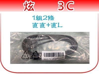【炫3C】華碩 ASUS 微星 MSI 原廠 SATA3 排線/SATA3 硬碟線/固態硬碟排線 6Gbps 一次2包裝