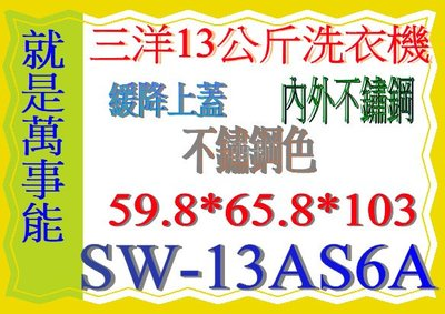 *萬事能*13公斤【三洋洗衣機】SW-13AS6A~全景緩降上蓋 內外不鏽鋼另售SW-13NS6A SW-15AS6