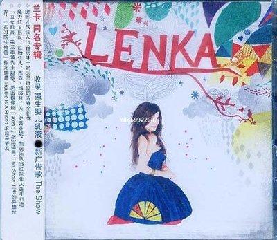 【可開發票】獨家 LENKA 蘭卡同名專輯正版CD 新索發行2456