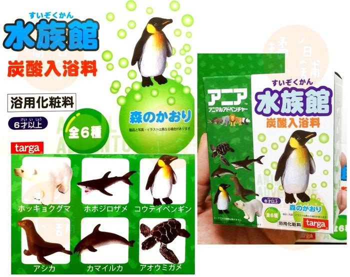 【橘白小舖】日本進口 水族館 海洋 入浴球 入浴劑 泡澡球 沐浴球 澡球 鯨 企鵝 海龜 綠蠵龜 鯊魚 北極熊 紙盒裝