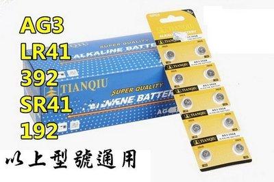 翱翔雁子【現貨】 AG3(LR736 LR41 CX41 392) 水銀電池 鈕扣電池 碳鋅電池 鹼性電池 台南市