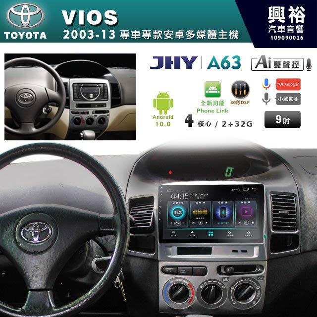 ☆興裕☆【JHY】2003~13年TOYOTA VIOS專用9吋螢幕A63系列安卓機*聲控+藍芽+導航 2+32G