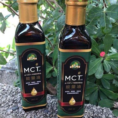 現貨供應!肯寶KB99-MCT能量油