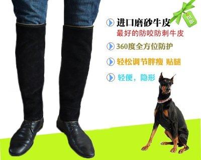 防咬護腿 防刺腳套 適用防蛇/訓狗/登山 360度防護