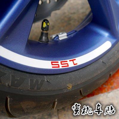 雅馬哈踏板輪轂貼 SMAX155 林海175改裝  輪圈貼 輪轂反光貼紙#機車貼紙#電動貼紙#改裝