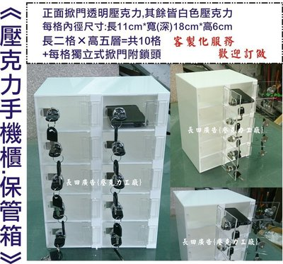 ※客製化訂做※ 手機保管箱 手機櫃 平板櫃 壓克力保管箱 置物櫃 收納櫃 整理櫃 ㄇ型架 U型架 M型架 A4海報展示架