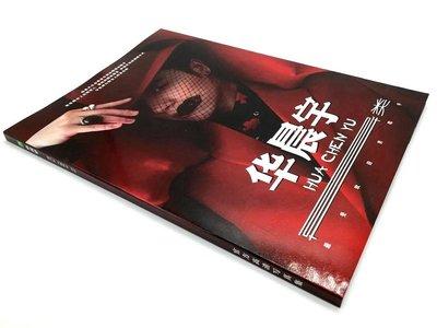 【買一送三】最新華晨宇珍藏《圖文寫真集》寫真