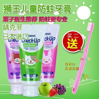 Kti牙齒口腔清潔日本獅王DENT Check-up齲克菲2兒童3牙膏5寶寶6可吞咽防蛀含氟8歲