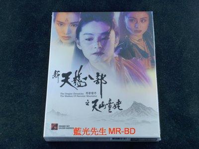 [藍光BD] - 新天龍八部之天山童姥 The Dragon Chronicles The Maidens 精裝紙盒版