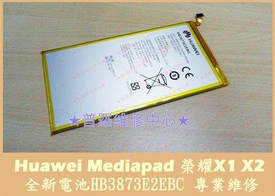 Huawei MediaPad X1 全新電池 HB3873E2EBC 7D-501L 電池老化 膨脹