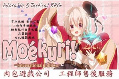 PC版 STEAM 官方正版 肉包遊戲 Moekuri: Adorable + Tactical SRPG