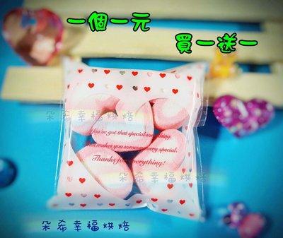 ✿買1送1✿純白戀愛心自黏餅乾袋 婚禮小物 飾品 手工皂 包裝袋 禮物袋 糖果袋 DIY 【朵希幸福烘焙~現貨供應園地】