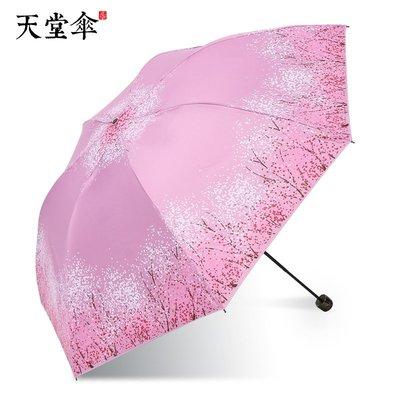 預售款-傘雨傘小清新輕便折疊遮陽傘女士...