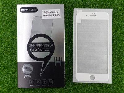 貳 CITY BOSS Apple Iphone 8 4.7吋 PLUS 保貼 3D鋼化玻璃 大小8 不碎邊滿版滿膠白色