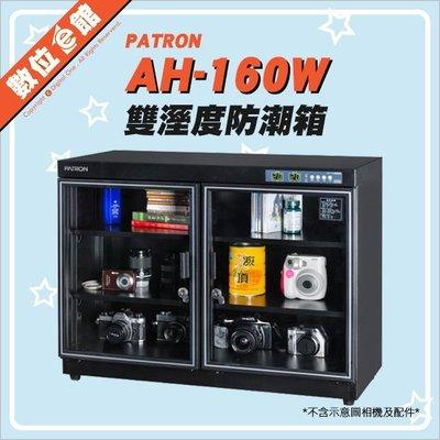 【私訊可議價【公司貨】數位e館 寶藏閣 PATRON AH-160W 電子防潮箱 LED顯示 148公升