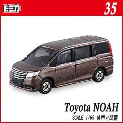 多美小汽車 TM035 35 豐田 TOYOTA NOAH 休旅車 TOMICA 合金 TAKARA TOMY