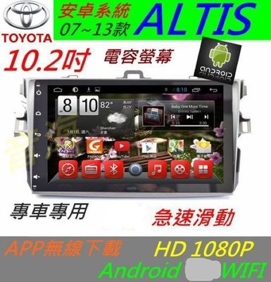 安卓版 ALTIS 音響 專用機 汽車...