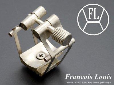 §唐川音樂§【FRANCOIS LOUIS PURE BRASS SILVER 中音束圈】(比利時) 鍍銀 現貨