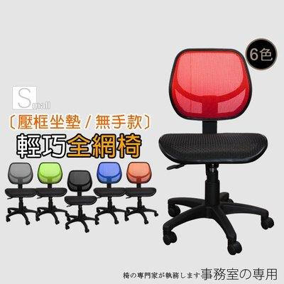 電腦椅單網經濟版!!小饅頭單網坐墊椅無...