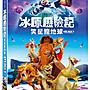 (全新未拆封)冰原歷險記 5 :笑星撞地球 Ice Age 5: Collision Course DVD(得利公司貨