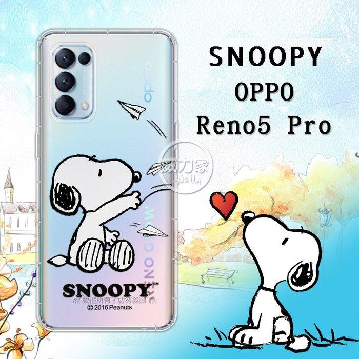 威力家 史努比/SNOOPY 正版授權 OPPO Reno5 Pro 5G 漸層彩繪空壓手機殼(紙飛機) 聯發科 天機