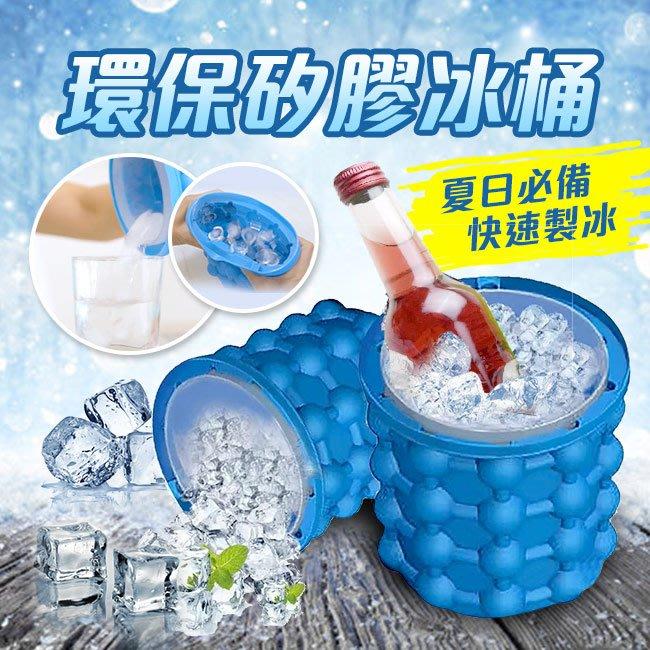 歐美熱銷。環保矽膠冰桶/製冰桶(S0033)
