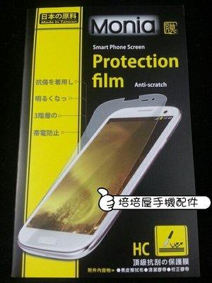 《極光膜》日本原料HTC Butterfly S 蝴蝶S 901e 亮面保護貼螢幕保護貼螢幕保護膜含後鏡頭貼 耐刮透光