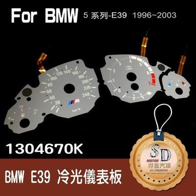 【SD祥登汽車】BMW 5系列 E38 E39 E53 X5 冷光儀表板 冷光儀錶板 1996~2003 寶馬 改裝