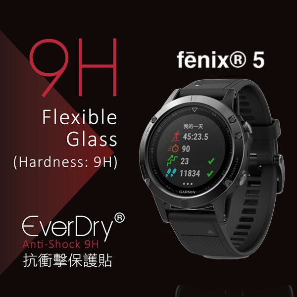 EverDry系列|9H 抗衝擊耐衝擊保護貼 Garmin fenix 5 進階複合式戶外GPS腕錶 非玻璃