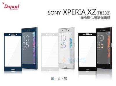 s日光通訊@DAPAD原廠 SONY XPERIA XZ XZs 5.2吋 AI滿版鋼化玻璃保護貼0.23mm
